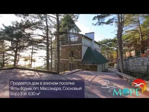 Продажа дома в Крыму Купить  дом с потрясающим видом на море в Ялте