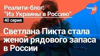 Из Украины в Россию #40: Светлана стала женой рядового запаса РФ
