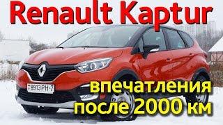 Мы купили Renault Kaptur. Первые впечатления после 2000 км. Отзыв владельца.