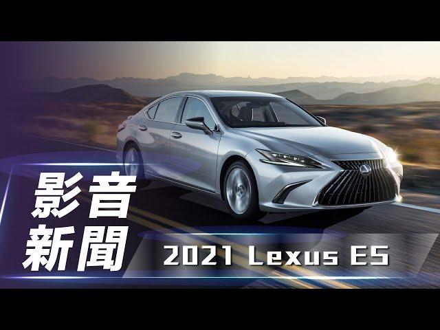 【影音新聞】2021 Lexus ES 細部配備再強化 小改款登場!【7Car小七車觀點】