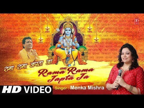 रामा रामा जपता जा I Rama Rama Japta Ja I MENKA MISHRA I Latest Ram Bhajan I Full HD Video Song