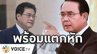 Overview - ประชาธิปัตย์ไม่กลัวพ้นรัฐบาล ท้าประยุทธ์ปรับ ครม. พร้อมเมื่อไรก็มา