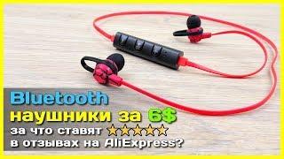 📦 Bluetooth наушники с AliExpress за 6$ - На что способны?