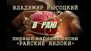 Владимир Высоцкий - В Раю (первый вариант песни «Райские яблоки»)