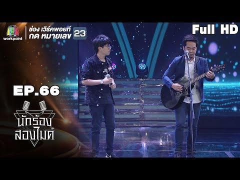 นักร้องสองไมค์ | EP.66 | 1 ก.พ. 62 Full HD