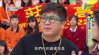歡樂智多星 官方正版 20170615 歡樂運動會 俏女孩隊 大齡女神隊 挑戰賽