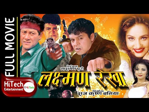 Laxman Rekha | Nepali Movie