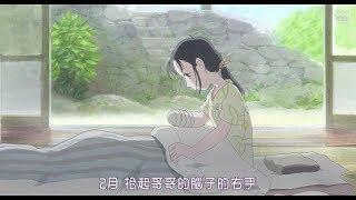【魔女嘉尔】二战时期日本百姓的生活,剧情备受争议!   高分日本动画电影《谢谢你,在世界角落中找到我》