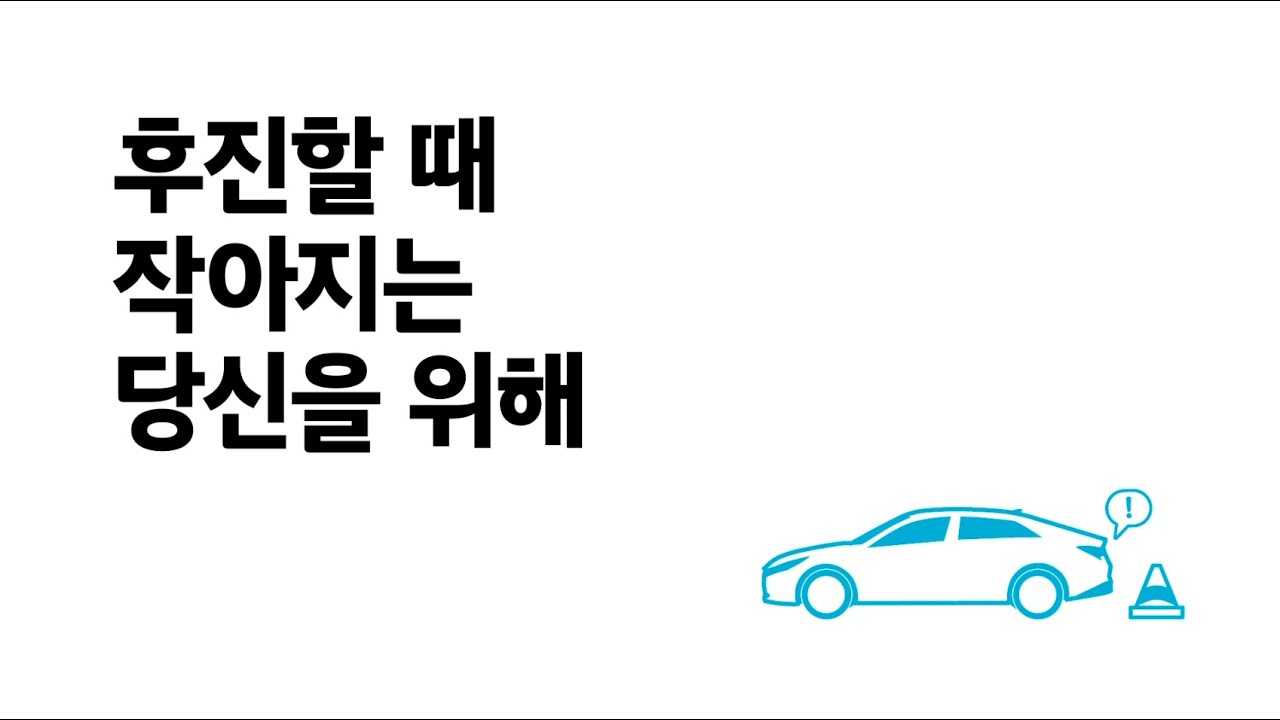 아반떼 영상 썸네일 이미지 – Reverse Parking Collision-Avoidance Assist