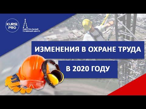 Изменения в охране труда в 2020 году