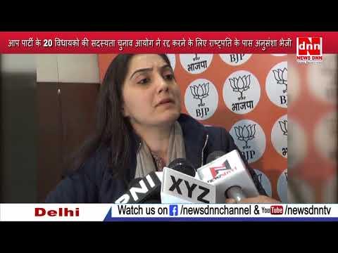 Nupur Mishra - BJP