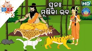 Punaha Musika Bhaba (ଆଈ ମା କାହାଣୀ ସିରିଜ୍) Aaima Kahani Series | Cartoon Movie by Sarthak Music