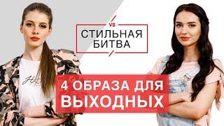 Ирина Ваймер VS Диана Милканова. 4 образа для выходных. Что надеть на прогулку. Остин|Ostin