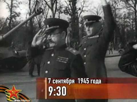 7 сентября 1945 г. Берлин. Военный Парад Победы союзников