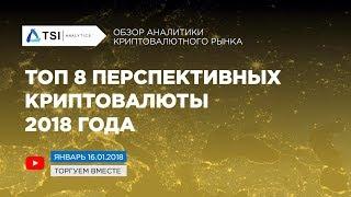 ТОП 8 перспективных криптовалют 2018 года    Прогноз Криптовалют от TSI Analytics