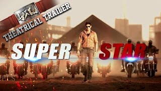 AAGADU OFFICIAL THEATRICAL TRAILER
