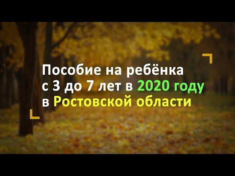 Пособие на ребёнка с 3 до 7 лет в Ростовской области в 2020 году