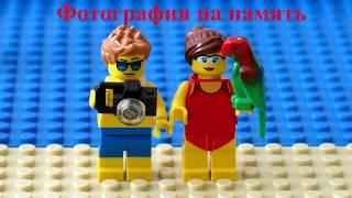 """Лего приколы, мультик """"Отдых на пляже"""" stop motion video"""