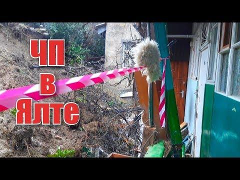 Ялта. Селевой поток обрушил опорную стену и заблокировал выход из дома. Новости Ялты. Крым 2019