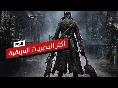 أكثر 5 حصريات مرتقبة عبر منصة PS5
