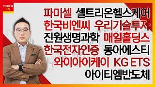 김현구의 주식 코치 1부 (20211016)