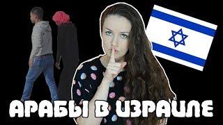 Как живут АРАБЫ в ИЗРАИЛЕ?