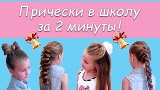 🔯 Супер Легкие Прически в Школу за 2 минуты 🔯Easy Hairstyles for School 🔯Прически своими руками