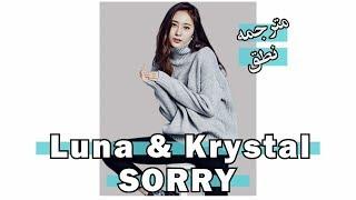 Luna & Krystal - Sorry - Arabicsub - [ نطق مترجمه ] تحميل MP3