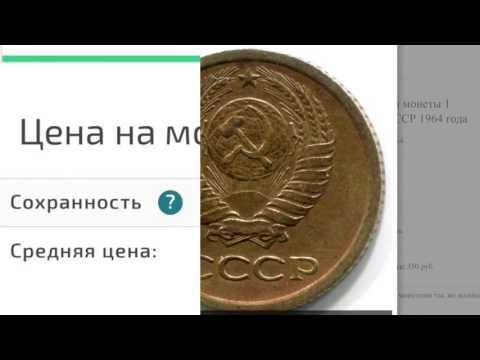 Самая дорогая и редкая монета СССР. 1 копейка 1964 года