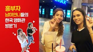 Korean movie theater experiences of stoked south American women