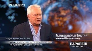 «Паралелі» Аркадій Корнацький: Як розвивати сільські території