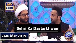 Shan-e-Sehr | Sehri Ka Dastarkhwan | 24th May 2019