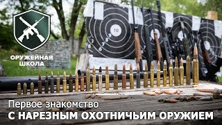 """""""Оружейная Школа"""" #5: Знакомство с нарезным оружием"""