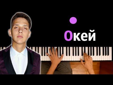 Тима Белорусских - Окей ● караоке   PIANO_KARAOKE ● ᴴᴰ + НОТЫ & MIDI