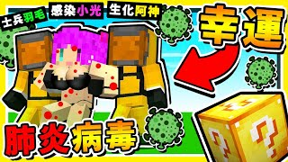 Minecraft🔥肺炎病毒🔥超傳染【幸運方塊】😂 !! 今年【最可怕的】劇毒幸運方塊 !! 全字幕