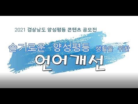 [2021년도] 양성평등 콘텐츠 공모전_UCC_우수상_청소년부 (초코형님들)