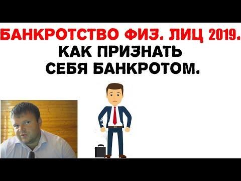 Банкротство физ лиц 2019. Как признать себя банкротом.