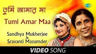 Tumi থেকে অমর মা | বাংলা আধুনিক গানের | সন্ধ্যা মুখার্জী | Sravanti মজুমদার