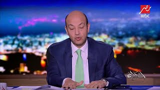 عمرو أديب: حكاية بسملة تؤكد تحضر المجتمع المصري