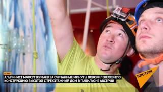 """Альпинист Максут Жумаев покорил """"Силовую машину"""" на ЭКСПО"""