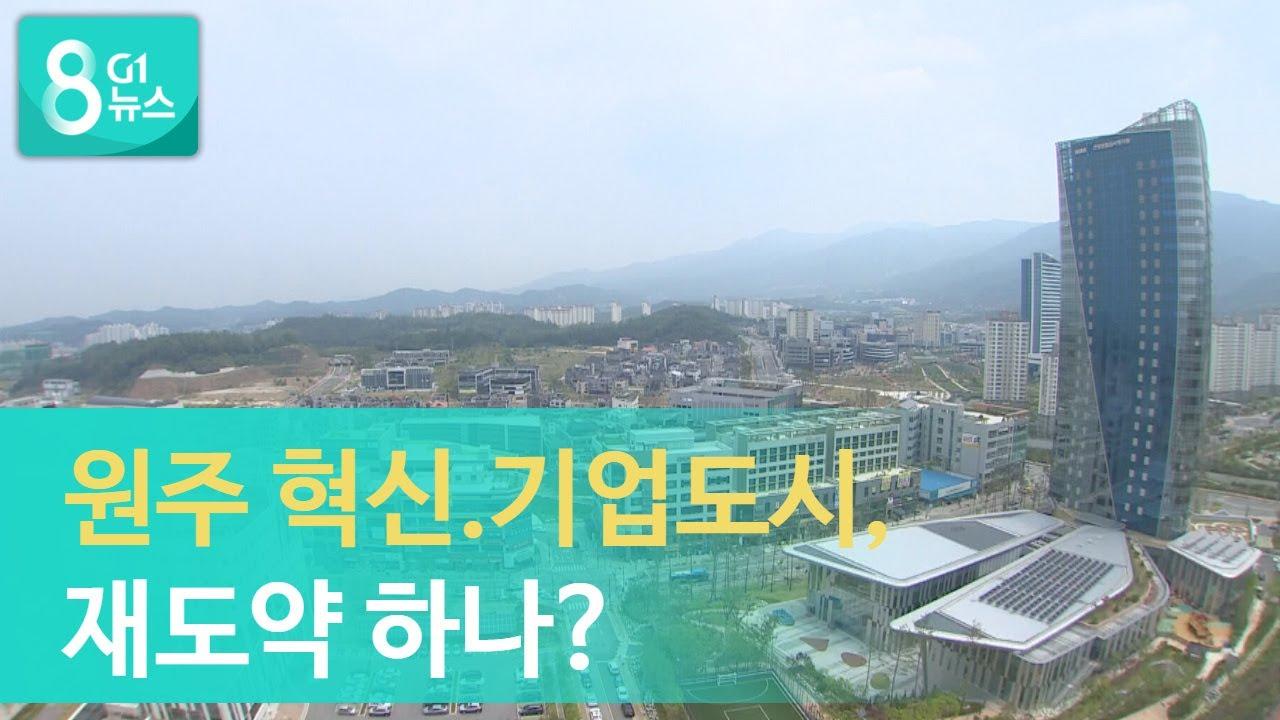 [G1뉴스] 원주 혁신.기업도시, 재도약 하나?