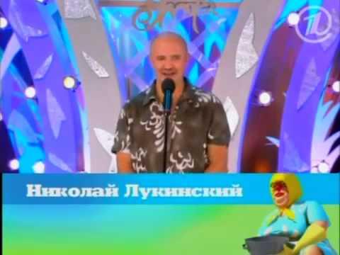 Летняя шутка- Николай Лукинский (04.06.2005) часть 1