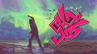 El Joker - Helm Kebir l الجوكر - حلم كبير تحميل MP3