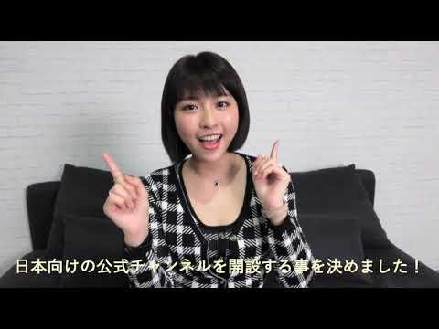 【チュンチュン(峮峮)日本向けオフィシャルチャンネル】オープン!