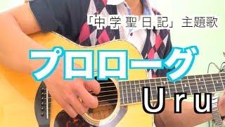 mqdefault - 【弾き語り】プロローグ/Uru「中学聖日記」主題歌(弾き語りカバー)