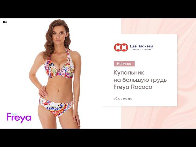 Видео Купальник (бюст) FREYA ROCOCO 6870, Белый, Мультицвет