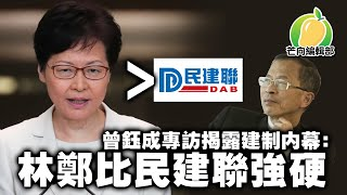 20191117F 曾鈺成專訪揭露建制內幕:林鄭比民建聯強硬   芒向快報