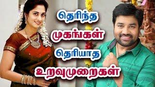 தெரிந்த முகம் தெரியாத உறவுமுறைகள்   Unknown Tamil Film Actor & Actress Relatives   Part2