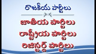 Difference between National and Regional parties || Political Parties in India || Telugu