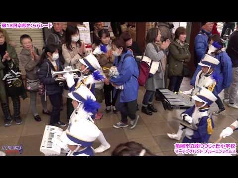 南つつじヶ丘小学校 2019京都さくらパレード